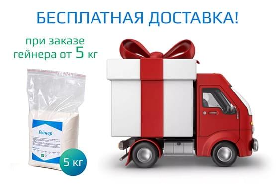 Бесплатная доставка при заказе гейнера Гадяч от 5 кг