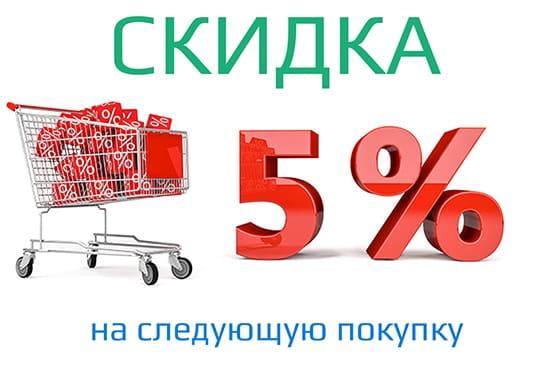 Получите 5% скидку на следующую покупку