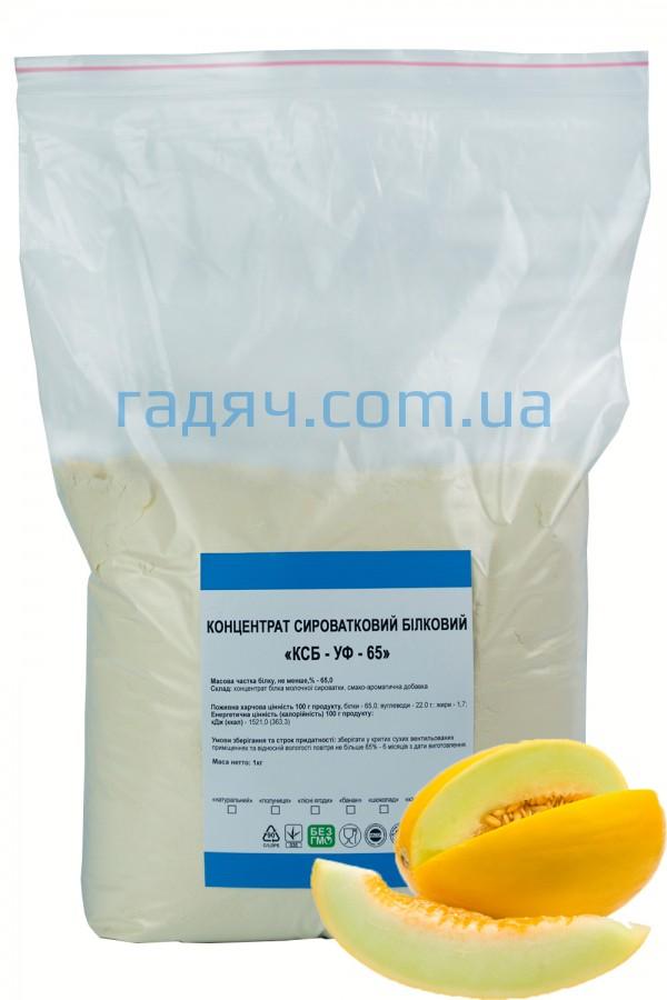 Протеин Гадяч КСБ 65 дыня(1 кг на развес )