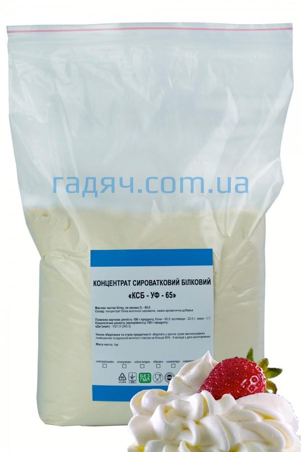Протеин Гадяч КСБ 65 крем-сливки (1 кг на развес )