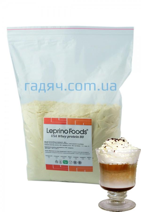 Американский протеин (КСБ 80) Leprino Foods WPC 80 (лате-макиато)